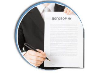 помощь юриста по составлению договора
